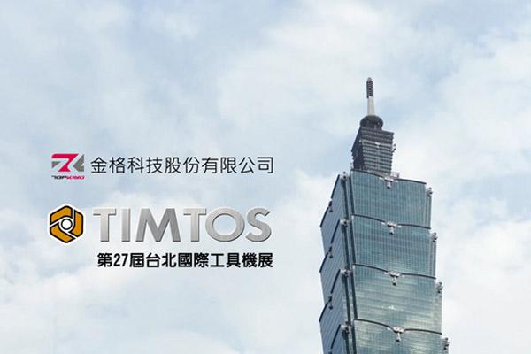 timtos2019